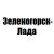 Зеленогорск-Лада