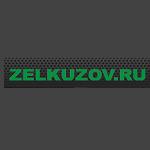 Zelkuzov Автовыкуп