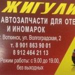 Жигули-авто